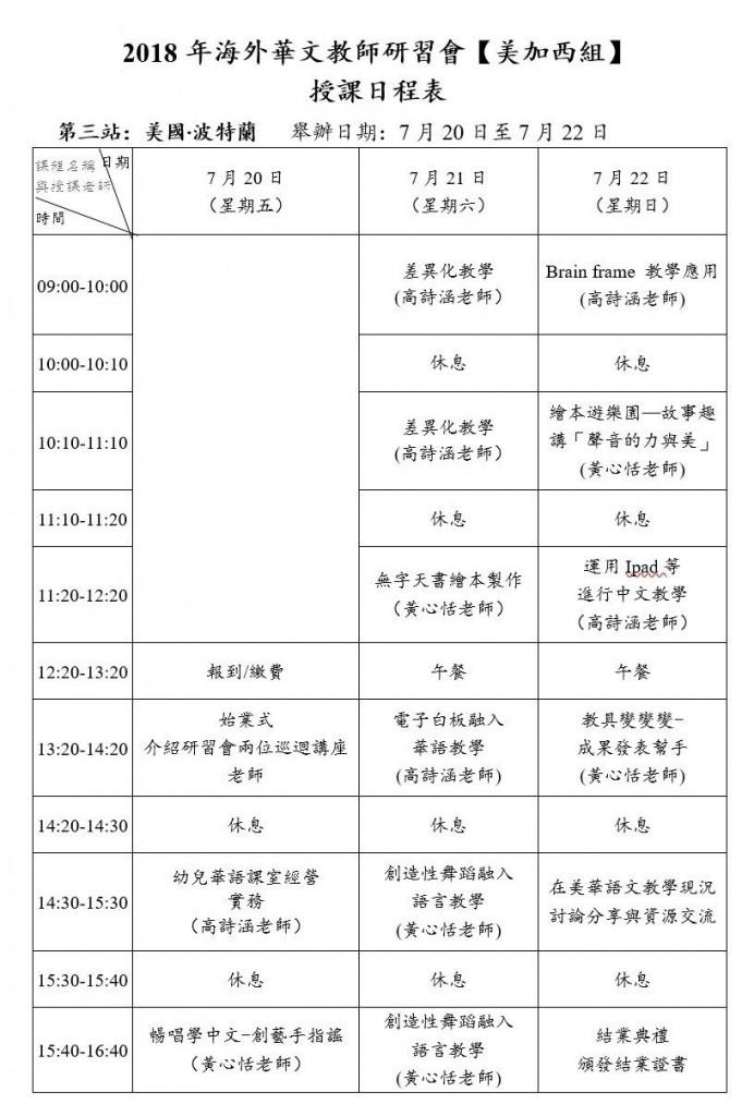 2018-7-20 Schedule