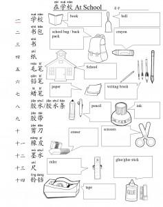 at school work sheet