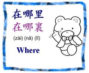 90638-Where