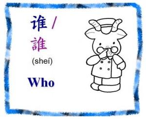 90639-Who