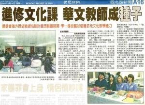 News 2009 8 10