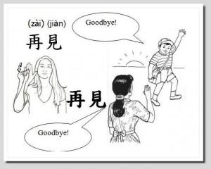 6 goodbye