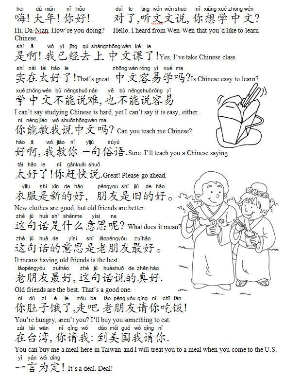 Speaking Chinese b