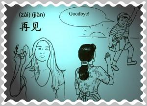 Goodbye - Ha Yu