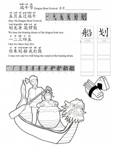 Dragon Boat Festival A