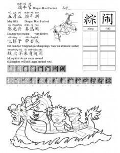 Dragon Boat Festival B