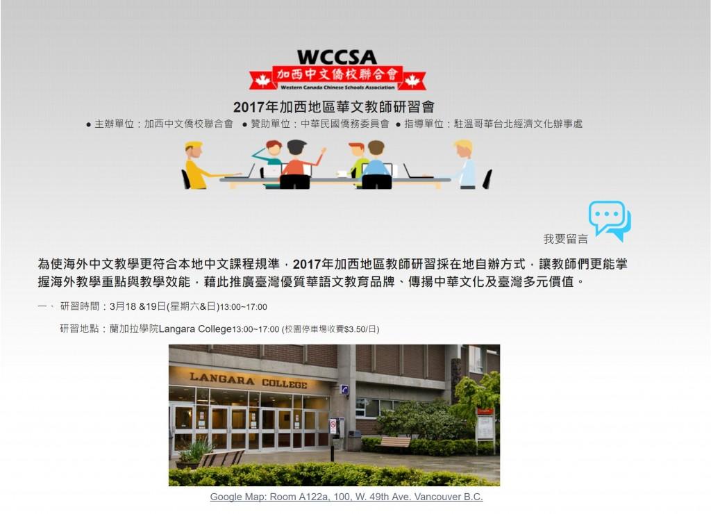 WCCSA 2017