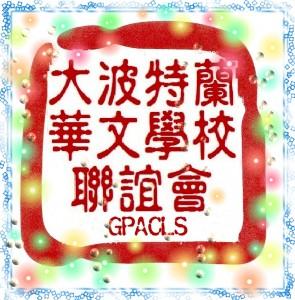 GPACLS