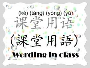 wording in class
