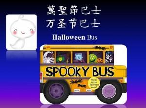 H bus