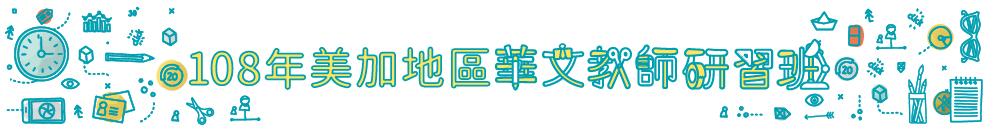 108年美加地區華文教師研習班