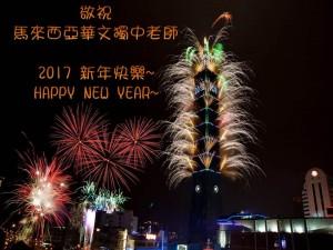2017新年賀卡
