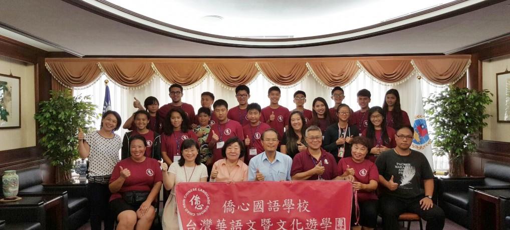 2016年 美國僑心國語學校臺灣華語文暨文化遊學