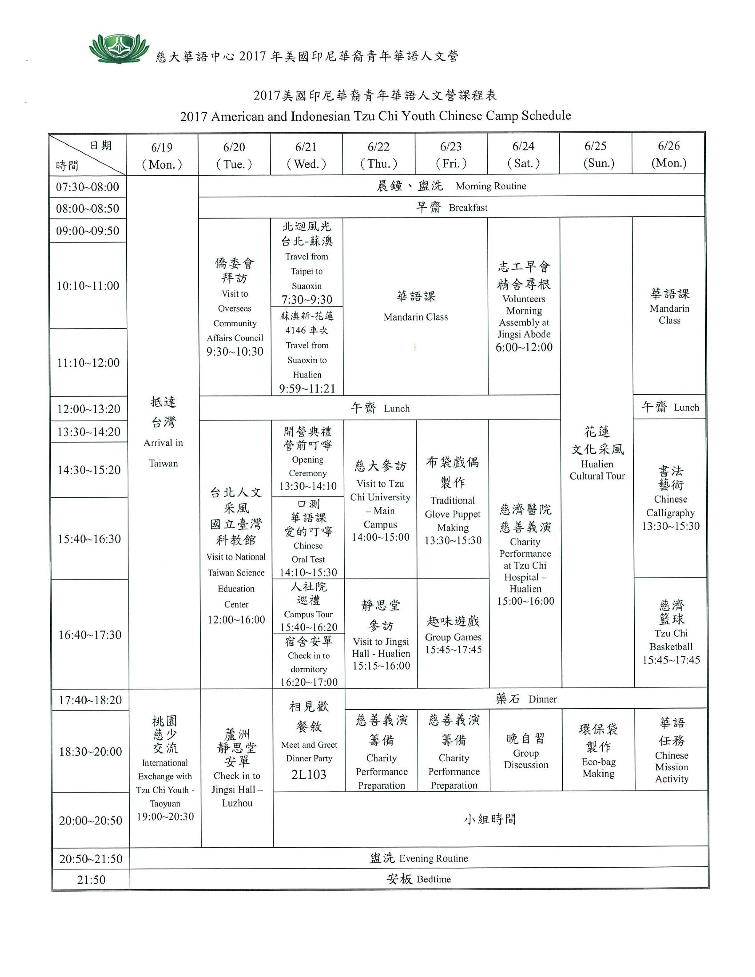 聖行程表1