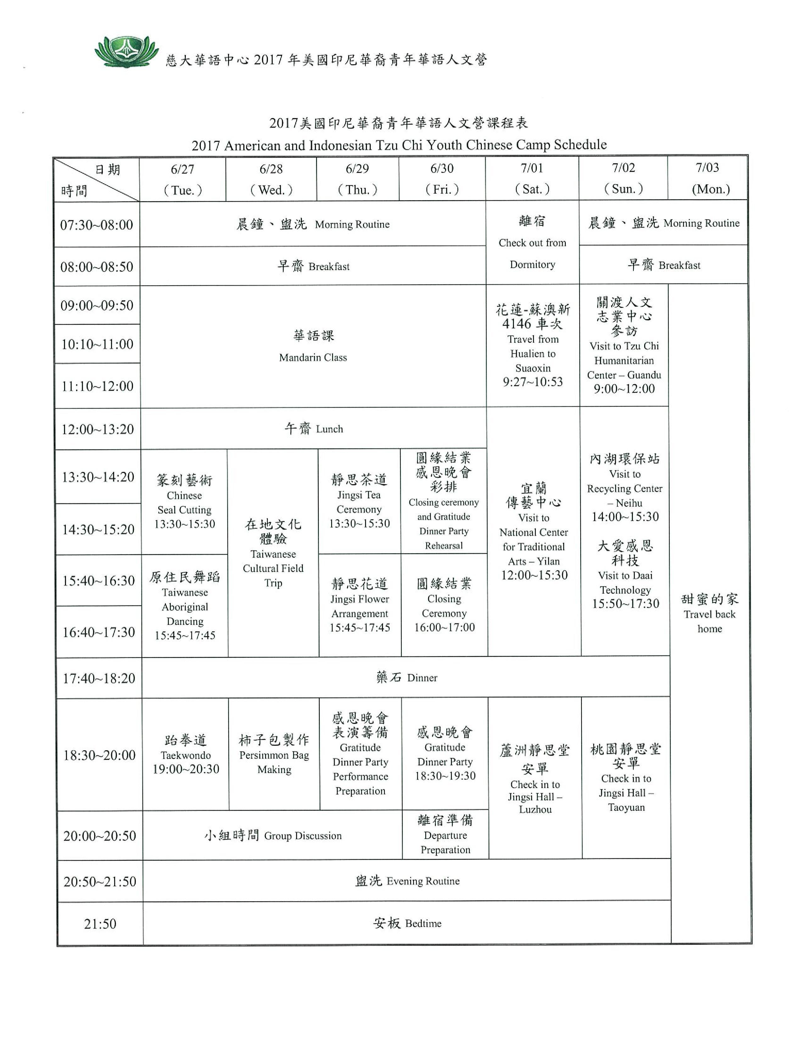 聖行程表2