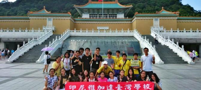 印尼雅加達臺灣學校2017臺灣文化參訪團