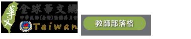 全球華文網教師部落格