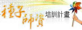 華文網路種子師資培訓班