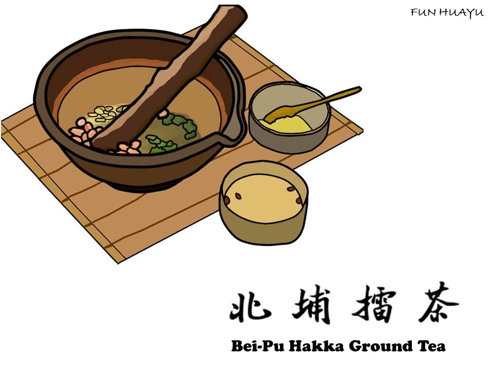 北埔擂茶圖片