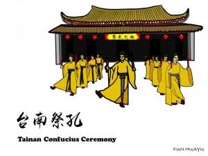 台南祭孔圖片