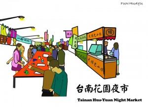 台南花園夜市圖片