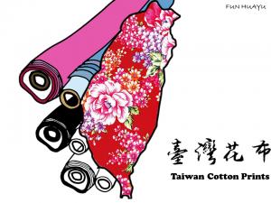 台灣花布圖片