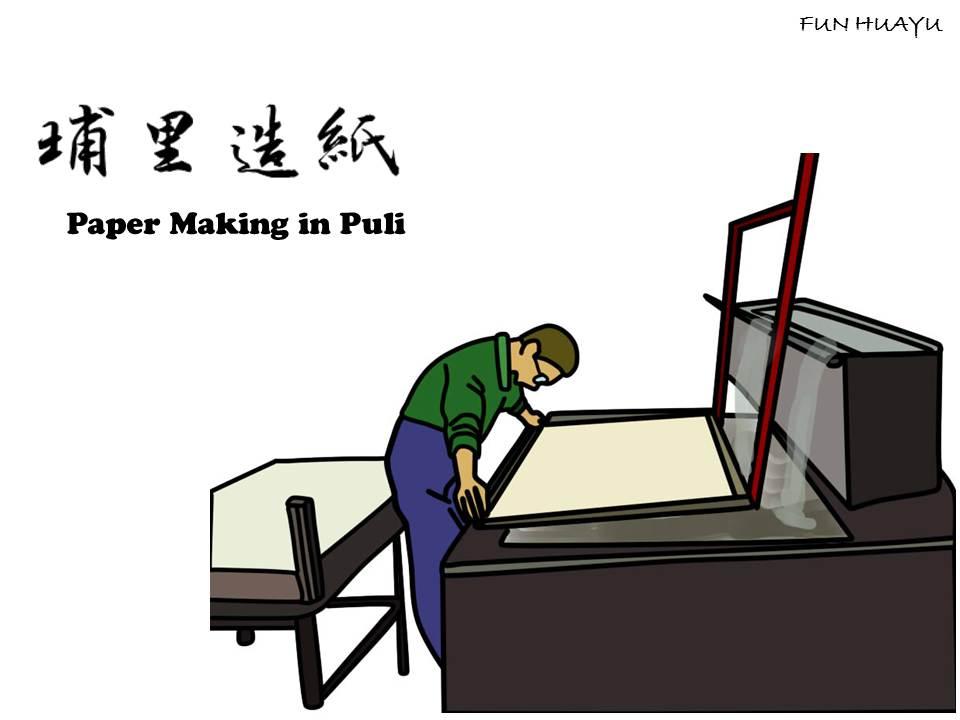 埔里造紙圖片