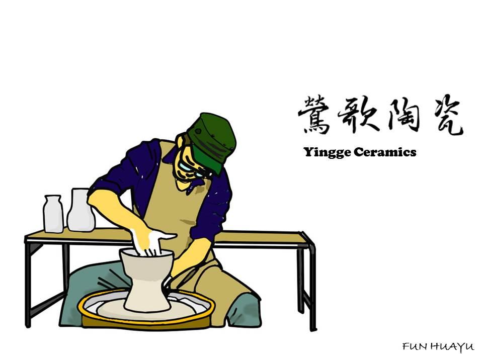 鶯歌陶瓷圖片